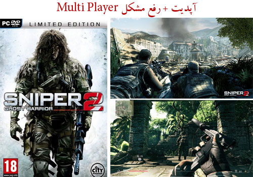 بازی SNIPER GHOST WARRIOR 2 PC
